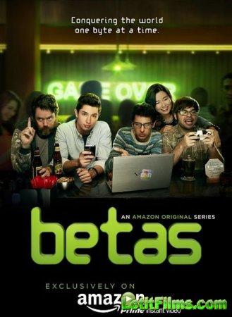 Скачать сериал Беты / Бета / Betas - 1 сезон (2013)