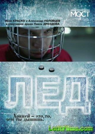 Скачать с letitbit Лед (2014)
