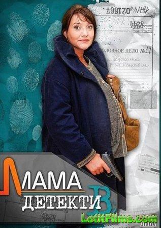 Скачать с letitbit Мама-детектив [2014]