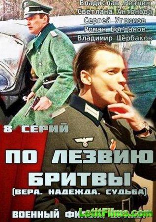Скачать сериал По лезвию бритвы (2014)