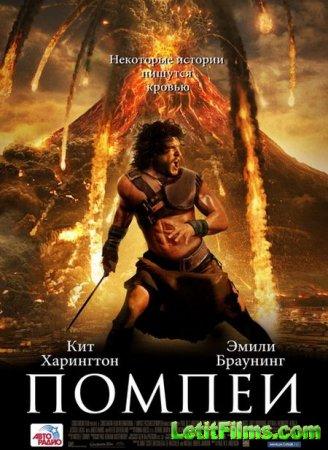 Скачать фильм Помпеи / Pompeii (2014)
