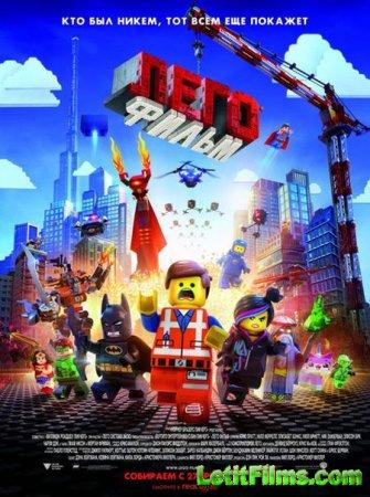 Скачать Лего. Фильм / The Lego Movie (2014)