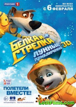 Скачать с letitbit Белка и Стрелка: Лунные приключения (2013)