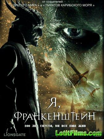 Скачать фильм Я, Франкенштейн / I, Frankenstein (2014)