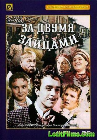 Скачать фильм За двумя зайцами (1961)