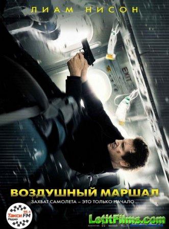 Скачать Воздушный маршал / Non-Stop (2014)