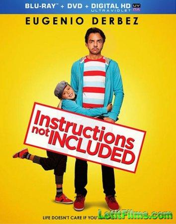 Скачать фильм Инструкции не прилагаются (2013)