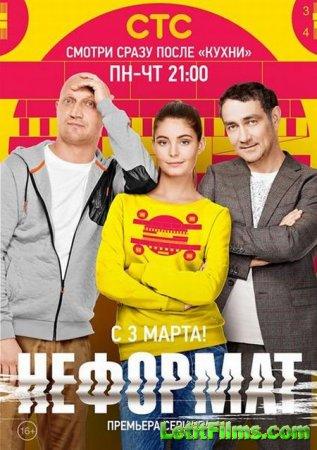 Скачать с letitbit Неформат (2014)