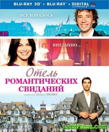 Скачать с letitbit Отель романтических свиданий / Hôtel Normandy (2013)
