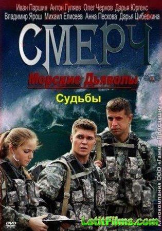 Скачать Морские дьяволы. Смерч. Судьбы [2013 - 2016]