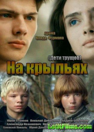 Скачать с letitbit На крыльях / Дети трущоб (2014)