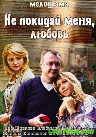 Скачать с letitbit Не покидай меня, Любовь (2014)