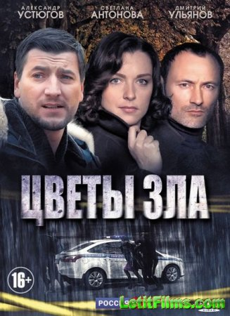 Скачать с letitbit  Цветы зла (2013)