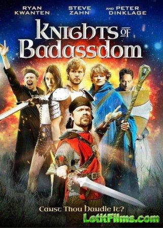 Скачать с letitbit Рыцари королевства Крутизны / Knights of Badassdom (2013 ...
