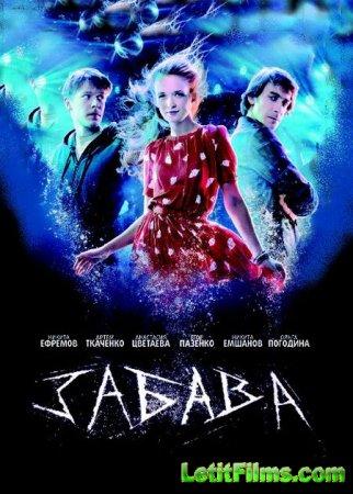 Скачать с letitbit Забава (2012)