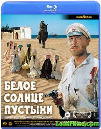 Скачать фильм  Белое солнце пустыни (1969)