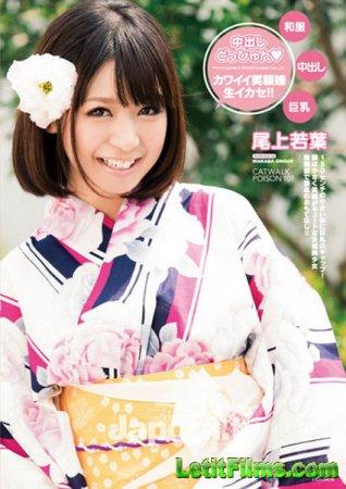 Скачать с letitbit Wakaba Onoue - Catwalk Poison 101 - Cum with Cute Smile  ...