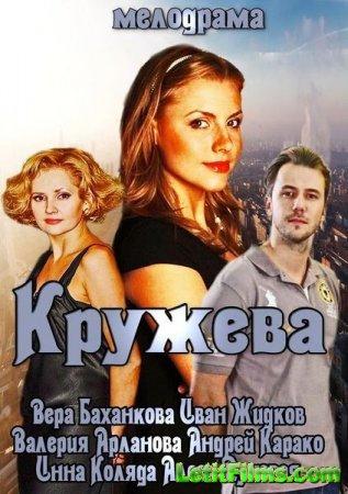 Скачать с letitbit Кружева / Вера (2014)