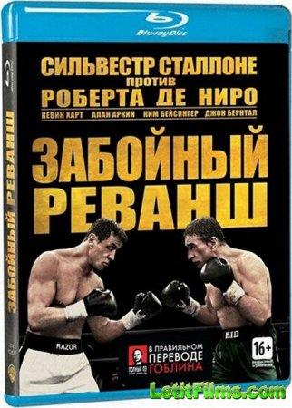 Скачать фильм Забойный реванш / Grudge Match (2013)