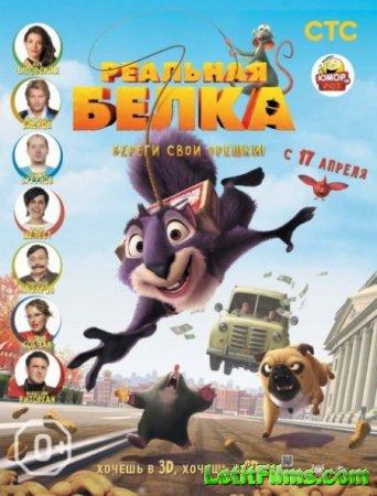 Скачать мультфильм Реальная белка / The Nut Job (2014)