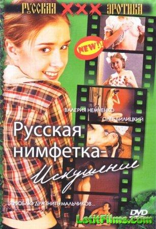 Скачать с letitbit Русская нимфетка - искушение [2005] DVDRip