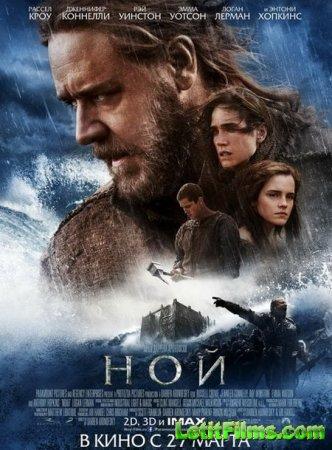 Скачать фильм Ной / Noah (2014)