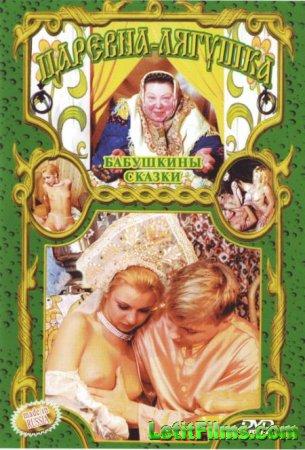 Скачать Бабушкины сказки. Царевна лягушка [2003] DVDRip