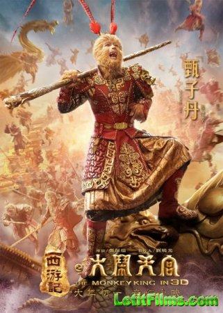 Скачать фильм Король обезьян / The Monkey King / Xi you ji: Da nao tian gon ...
