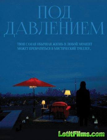 Скачать с letitbit Под давлением / Blood Pressure (2012)