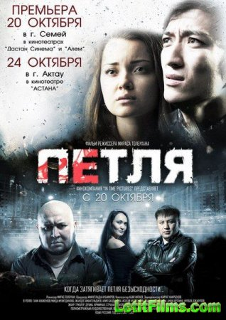 Скачать фильм Петля (2013)