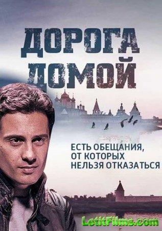 Скачать с letitbit Дорога домой / Геракл (2014)