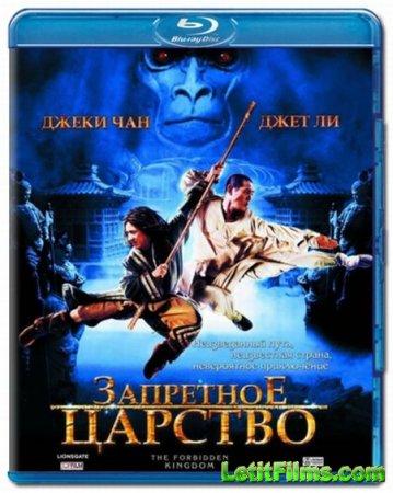 Скачать фильм Запретное царство / The Forbidden Kingdom (2008)