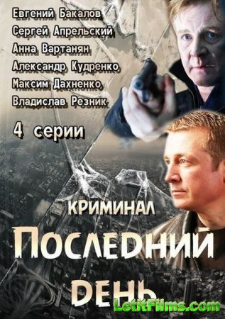 Скачать сериал Последний день (2014)