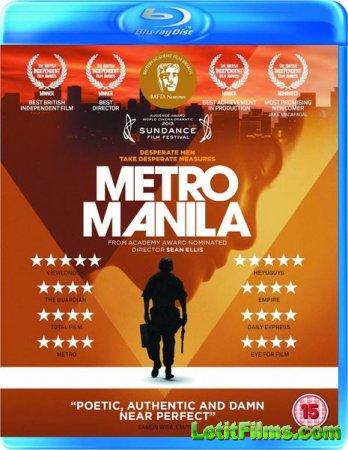 Скачать с letitbit Метрополитен Манила / Metro Manila (2013)