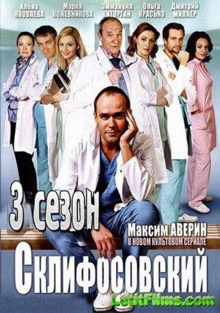 Скачать с letitbit Склифосовский (3-й сезон) [2014]