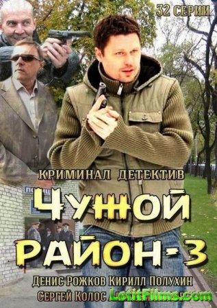 Скачать с letitbit Чужой район (3-й сезон) [2014]