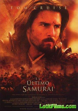Скачать фильм Последний самурай / The Last Samurai [2003]