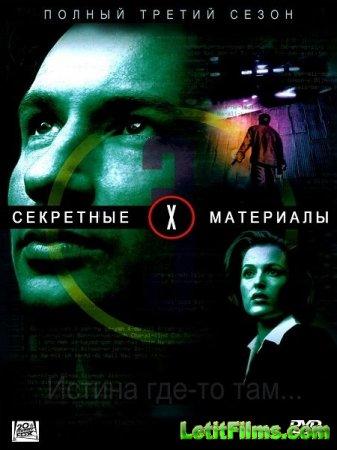 Скачать Секретные материалы (3-й сезон) / The X Files 3 [1995-1996]