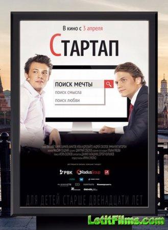 Скачать с letitbit Стартап (2014)