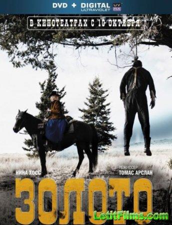 Скачать с letitbit Золото / Gold (2013)