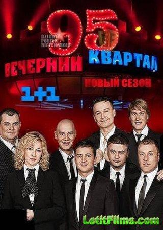Скачать с letitbit Вечерний квартал. Новый сезон (Выпуск 78) (эфир от 2014. ...