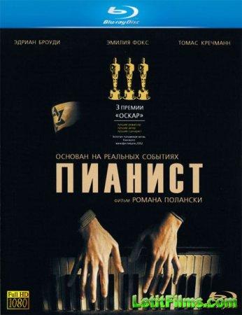 Скачать фильм Пианист / Pianist The (2002)