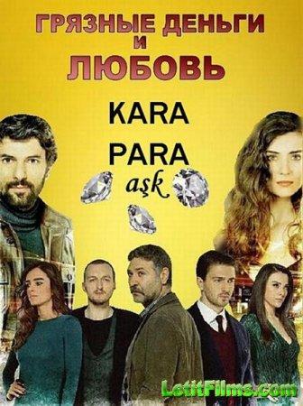 Скачать с letitbit Грязные деньги и любовь / Kara para aşk - 1 сезон (2014)