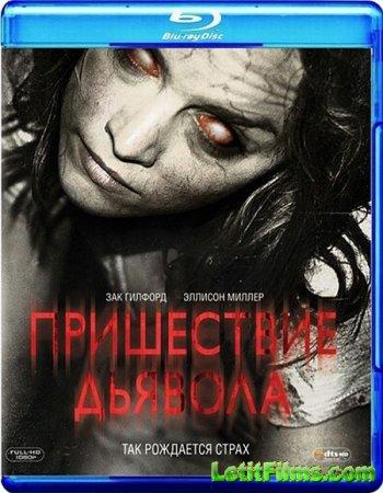 Скачать фильм Пришествие Дьявола / Devil's Due (2014)
