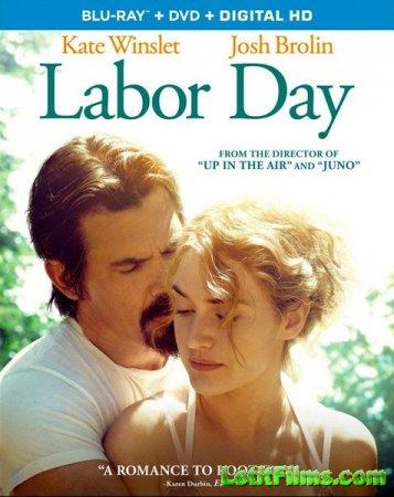 Скачать фильм День труда / Labor Day (2013)