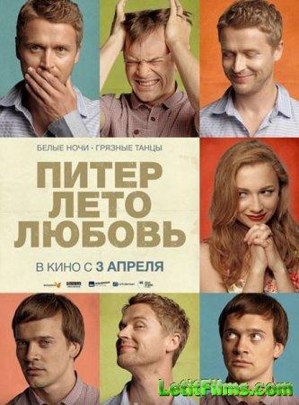 Скачать с letitbit Питер. Лето. Любовь (2014)