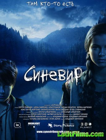 Скачать с letitbit Синевир (2013)