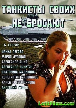 Скачать Танкисты своих не бросают (2014)