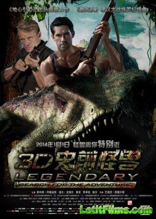 Скачать фильм Легенды: Гробница дракона / Legendary: Tomb of the Dragon (20 ...