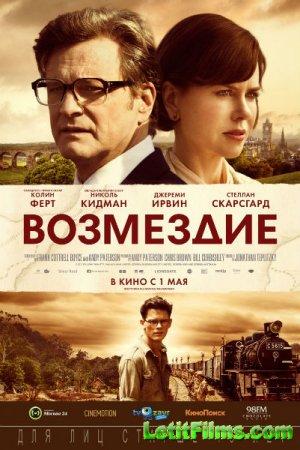 Скачать фильм Возмездие / The Railway Man (2013)